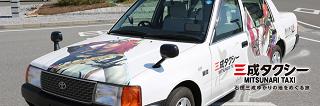 mitunari_taxi.png