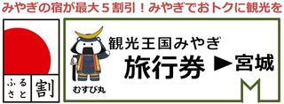 miyagi_10.png