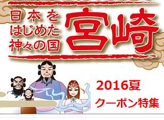 miyazaki_coupon.png