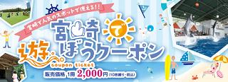 miyazaki_coupon2.png