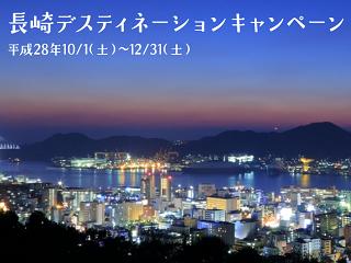 nagasaki_destination.png