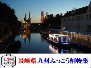 nagasaki_fukkouwari2807.png