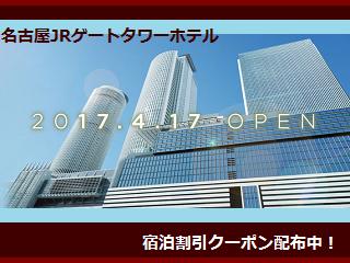 nagoya-gatetower.png