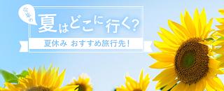 natsutabi-ranking.png