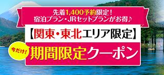 nihon-coupon1.png