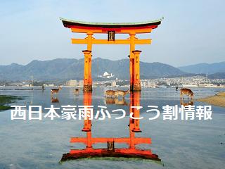 nishinihon-fukkoupng.png