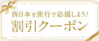 nishinihon-fukkoupng1.png