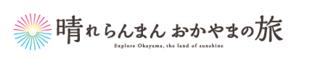 okayama_12.png