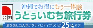 okinawa_11.png