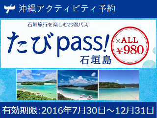 okinawa_tabipass.png