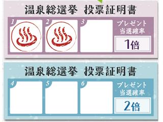 onsen-2017-2.png
