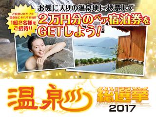 onsen-sousenkyo2017.png