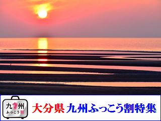 ooita_fukkouwari2807.png