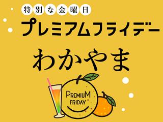 premium-wakayama.png