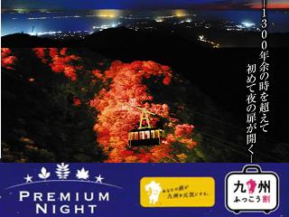 premium_night_unzen.png