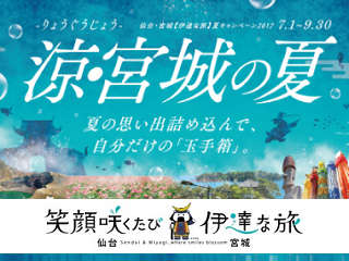 ryoguzyono-natsu.png