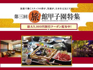 ryokan-koushien2017.png