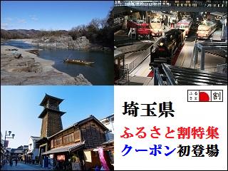 saitama_11.png