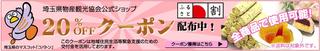 saitama_12.png