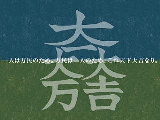 shiga_daiman.png
