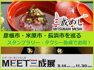 shiga_mitunari.png