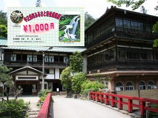 shima-onsen2017.png