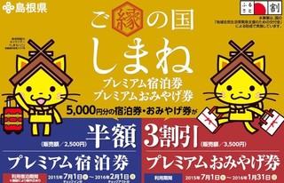 shimane_01.jpg