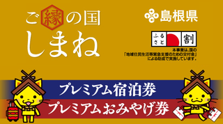 shimane_61.png