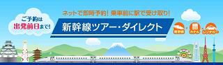 shinkansen1.png