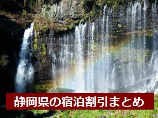 shizuoka-waribikimatome.png
