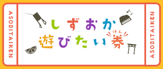 shizuoka_00.png
