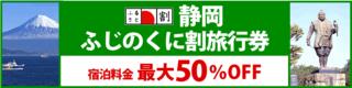 shizuoka_11.png