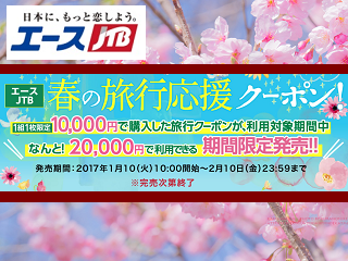 spring_coupon.png