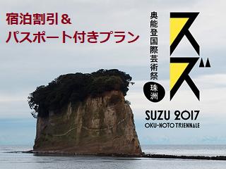 suzu-2017.png