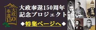 taisei-houkan-150bn.png