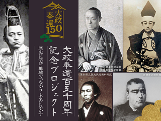 taisei-houkan-150th.png