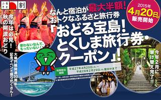 takarazima.jpg