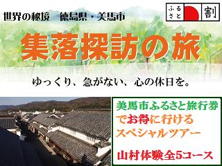 tokushima_30.png