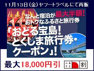 tokushima_31.png