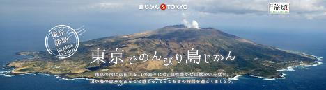tokyo-shimazikan.png