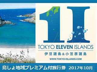 tokyo_islands201710.png