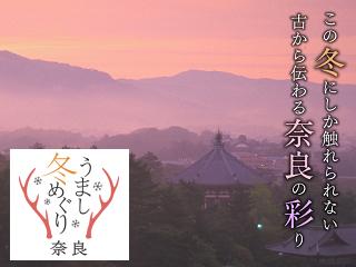 umashi_fuyumeguri.png