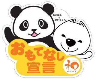 wakayama_10.jpg