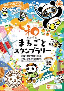 wakayama_14.jpg