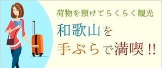 wakayama_44.jpg