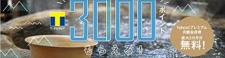yahoo-3000.png