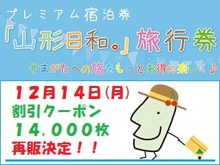 yamagata_41.png