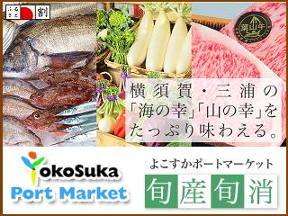 yokosuka_00.png